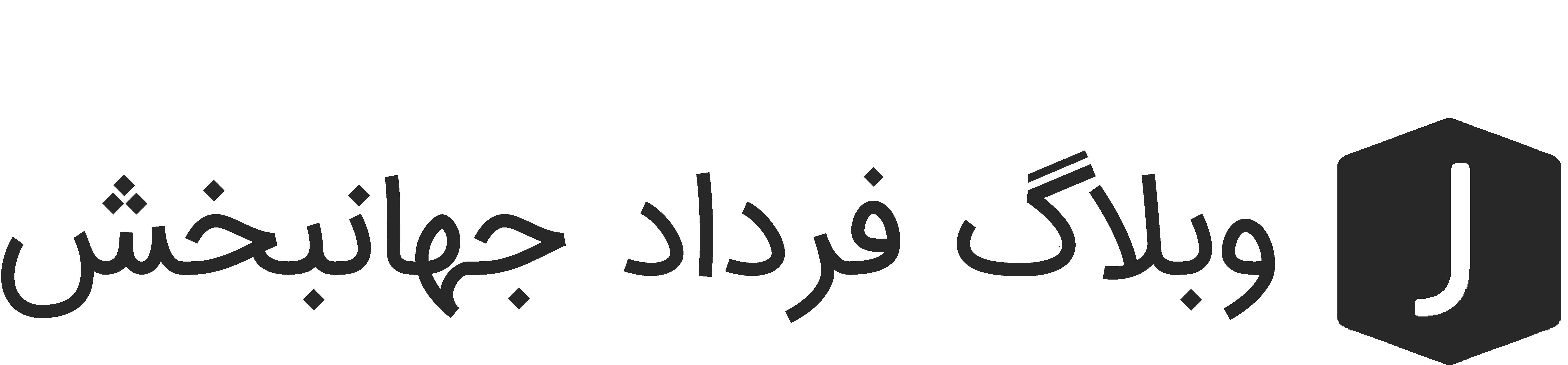 وبلاگ فرداد جهانبخش