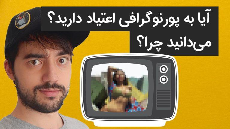 ویدئو: آیا اعتیاد به پورنوگرافی دارید؟ می دانید چرا؟
